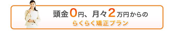 頭金0円、月々2万円からのらくらく矯正プラン