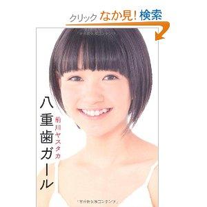 yaeba-girl.jpg